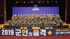 현대차그룹 '2019 군인의 품격' 시동…전국 14개 부대 찾아간다