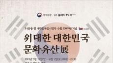 임시정부 100년 맞아 디지털로 보는 '위대한 한국 문화유산'