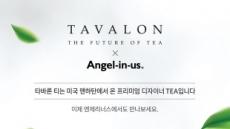 엔제리너스, 프리미엄 티 브랜드 '타바론' 신제품 출시