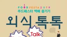 aT, 푸드페스타 백배 즐기기 '외식 톡톡(Talk-Talk)' 강연