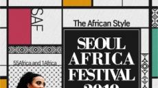왕십리광장서 펼쳐지는 '2019 서울아프리카페스티벌'