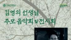 이대 음대, 韓 최초 줄리어드 음대 졸업생 '김영의 추모 음악회' 개최