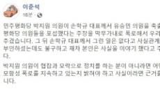 """박지원 """"孫의 '유승민 몰아내자' 사실""""…이준석 """"근거 대라"""""""