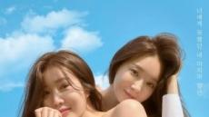 5개 음원차트 1위…다비치 신곡 뜨거운 반응