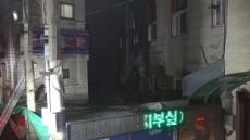 서울시 '노후주택단지서' 화재…소방병력 80여명 출동