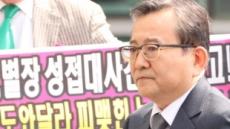 '100번 넘는 성접대' 김학의, 내일 구속 후 첫 소환조사
