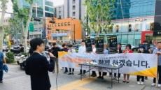 '성평화' 고교동아리, 지도교사 없어 해체위기…학생들 학교규탄 집회