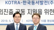 한국동서발전, 중소기업 해외시장 진출 지원