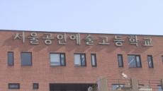 서울교육청 학생인권센터, '학교밖 술자리 공연 논란' 서울공연예술고 학생인권 권고