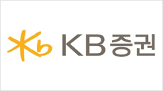 KB증권, PBS 계약잔고 5.7조 돌파