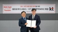 해마로푸드서비스, KT 손잡고 '맘스터치' 점주 운영비 절감 나서
