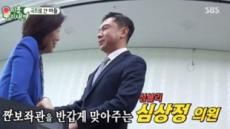 """심상정 """"주민들 '임원희 보좌관 얼굴 보자'에 난 찬밥됐다"""" [전문]"""