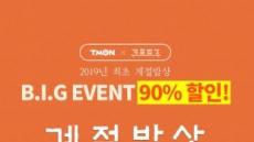 계절밥상, '천원의 행복' 이벤트…진짜 1000원이야?