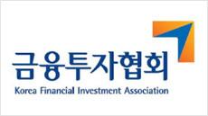 금투협, 24일 '자본시장과 핀테크 세미나' 개최