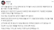 """홍준표, 친박 '저격'…""""보수ㆍ우파에 '박근혜 팔이' 넘쳐나"""""""
