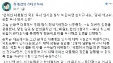 """하태경 """"손학규 불통인사, 文 대통령과 뭐가 다르냐"""""""