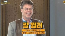 """""""한국서만 20년"""" 칼 뮐러, 스위스 국민 기업 CEO"""