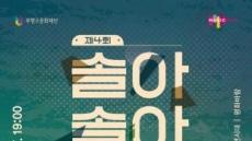 '2019 부평 솔아솔아 음악제' 개최