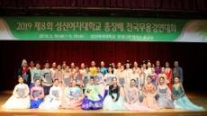 [지금 대학가] 제8회 성신여대 총장배 무용경연대회 개최