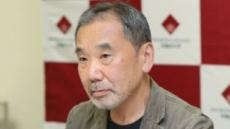"""무라카미 하루키 """"역사는 숨기려해도 때가 되면 나온다"""""""