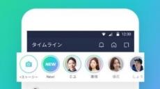 """""""인스타그램에 맞불""""...네이버 라인 '24시간 스토리' 기능 제공"""