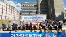 양천구, 문화ㆍ복지복합센터 '건강힐링문화관' 기공식