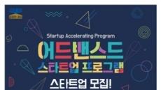 경기콘텐츠진흥원, '어드밴스드 스타트업 프로그램' 참가기업 6월 10일까지 모집