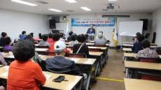 돈암1동 주민자치위원회 '어르신청춘대학' 운영