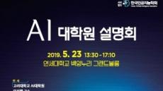 KAIST, 23일 'AI 대학원 설명회' 개최