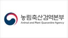 올해 안성·충주 구제역 중국 등 주변국서 유입…불법축산물 추정