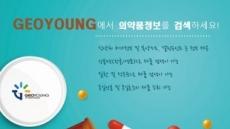 조선혜 지오영 회장, 주문웹 의약품 검색서비스 활성화 지시 '결실'