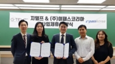 한국지텔프-㈜이패스코리아 업무 협약