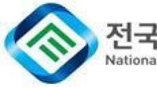 전국 시ㆍ도교육청, 수련ㆍ휴양시설 공동 활용 업무협약 체결