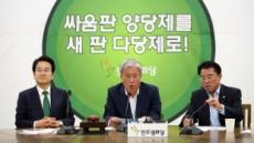 결 달라진 평화당 공동교섭단체 입장…'투트랙'으로 가나