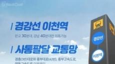 강남 접근성 높인 경강선 일대 수혜지역 어디?