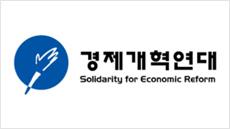"""경제개혁연대 """"상장사 감사위원 전문성 조사하라"""""""
