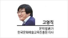 [기고-고영직 문학평론가 한국문화예술교육진흥원 이사]아이 존재를 품는 '기쁨의 공화국'