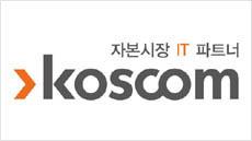 코스콤, 안랩 제휴 '통합인증' 서비스 8월 개시