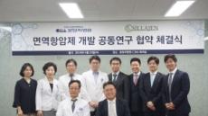 신라젠, 분당차병원과 면역항암제 개발 공동연구 협약