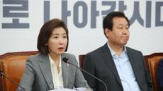 """나경원 """"패스트트랙 사과·원천무효 없이 국회 진전 없어"""""""