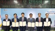 인천 연수구,'연수e음' 상생협약… 지역화폐 발행 공식화