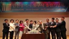 인천 동구의 역사 집대성한 '동구사' 발간