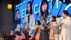 """""""영유아예술교육은 당연한 권리""""…세계문화예술교육주간 개막"""