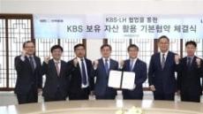 LH-KBS 'KBS 보유자산 활용 기본협약' 체결