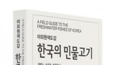 LG상록재단, 새 도감 이어'한국의 민물고기' 출간