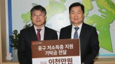 스카이72, 인천 중구 저소득층 지원사업에 4000만원 기탁