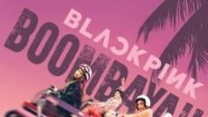 블랙핑크, '뚜두뚜두' 이어 '붐바야'도 6억뷰 돌파