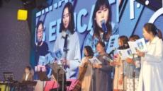 영유아예술교육 진로 모색 '세계문화예술교육주간'