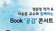 가천대, 정문정 작가ㆍ이승훈 교수 초청 북콘서트 개최