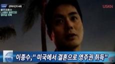 """'사기 의혹' 이종수 """"美서 결혼후 영주권 획득, 3년뒤 이혼"""""""